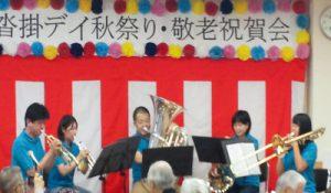 2016/09/18 沓掛寮デイサービス 依頼演奏